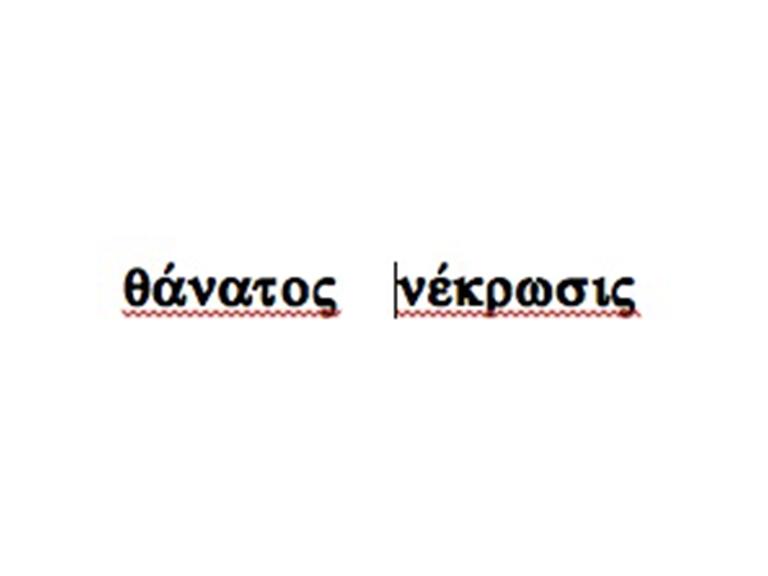 「サナトス(左)」普通の死を指す言葉。「ネクロシス(右)」死につつある状態、あるいは死んでいる状態を指す言葉。