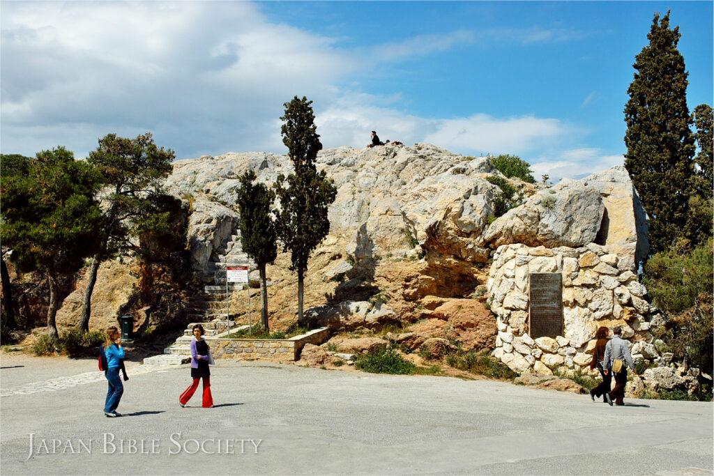 アレオパゴスの丘―ギリシア