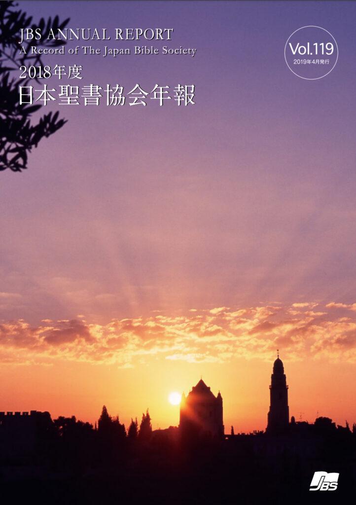 2018年度 日本聖書協会年報 Vol.119