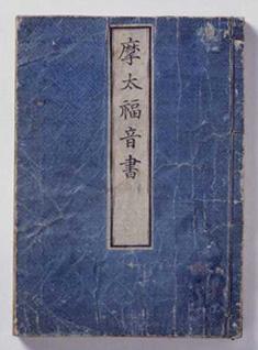 Goble's Gospel of Matthew and its wooden block