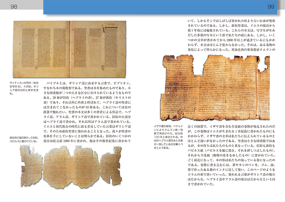 聖書と写本