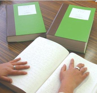 40-Volume Braille Bible