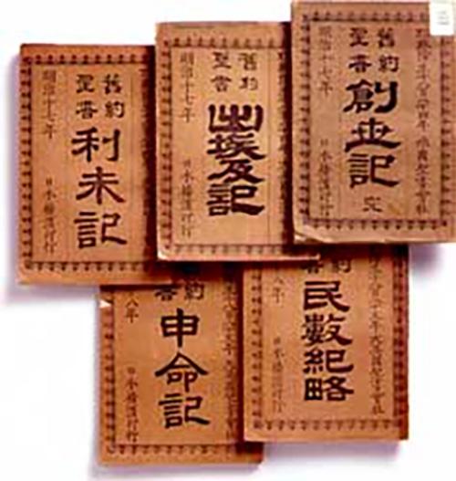 東京聖書翻訳委員会訳『旧約全書』