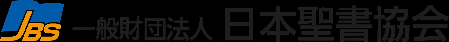 日本聖書協会ホームページ