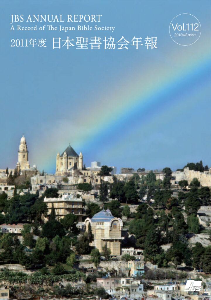 2011年度 日本聖書協会年報 Vol.112