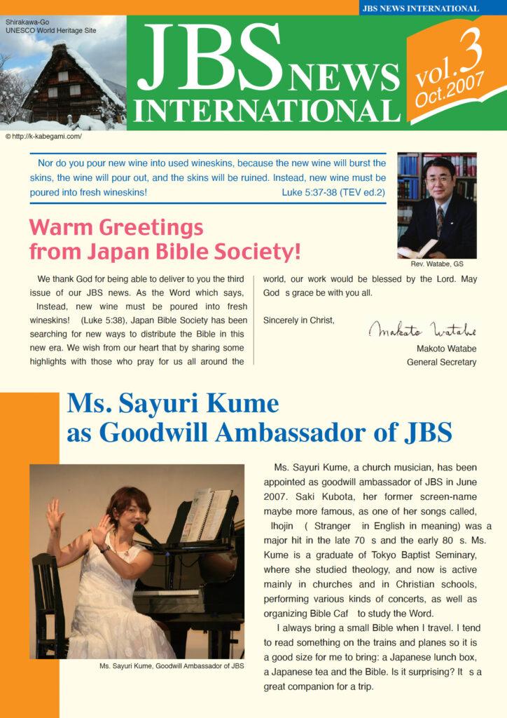 vol.3 (Oct. 2007) PDF Download(1.89MB)