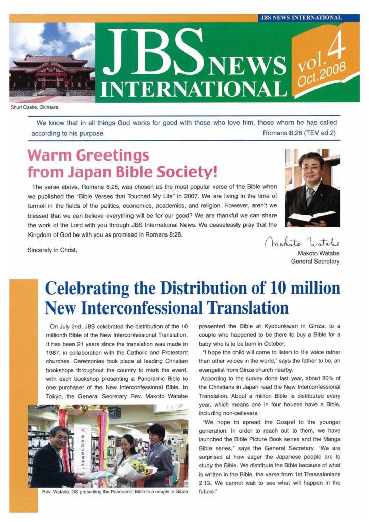 vol.4 (Oct. 2008) PDF Download(1.75MB)