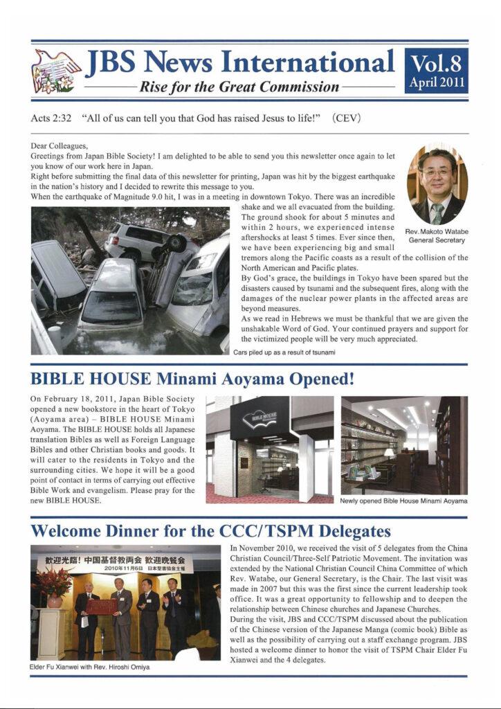 vol.8 (Apr. 2011) PDF Download(1.59MB)