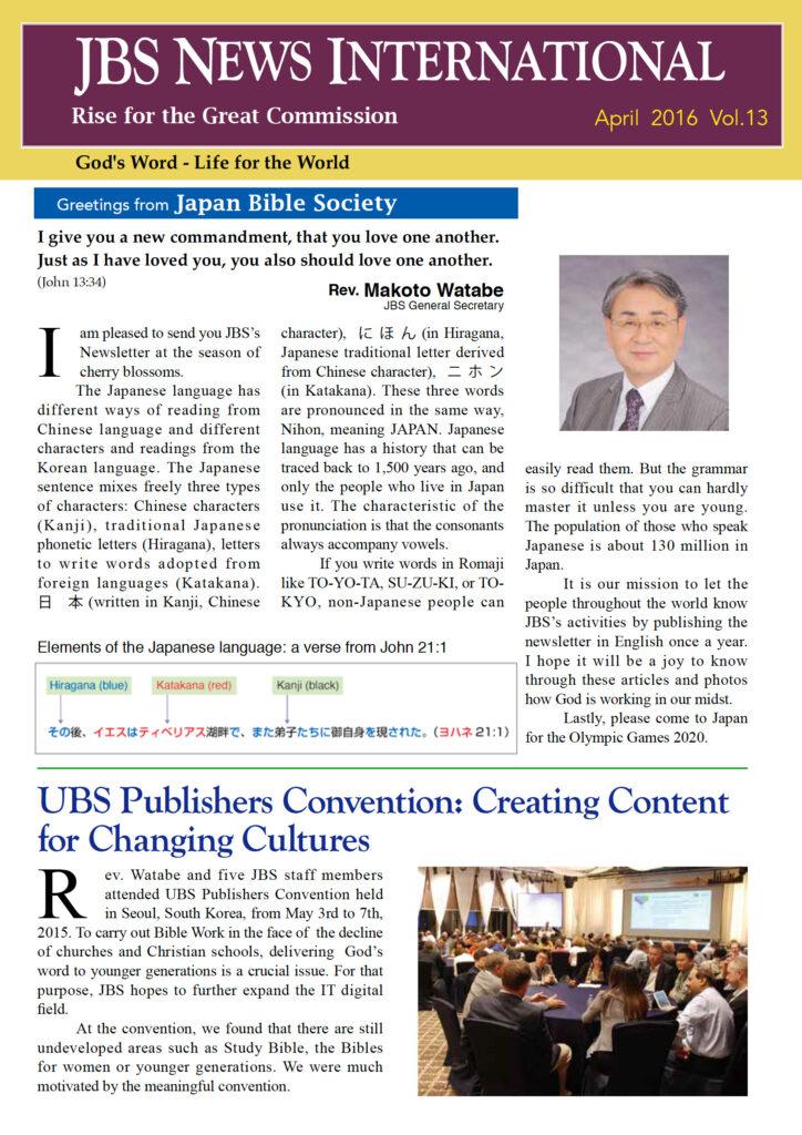 vol.13 (April. 2016) PDF Download(1.0MB)
