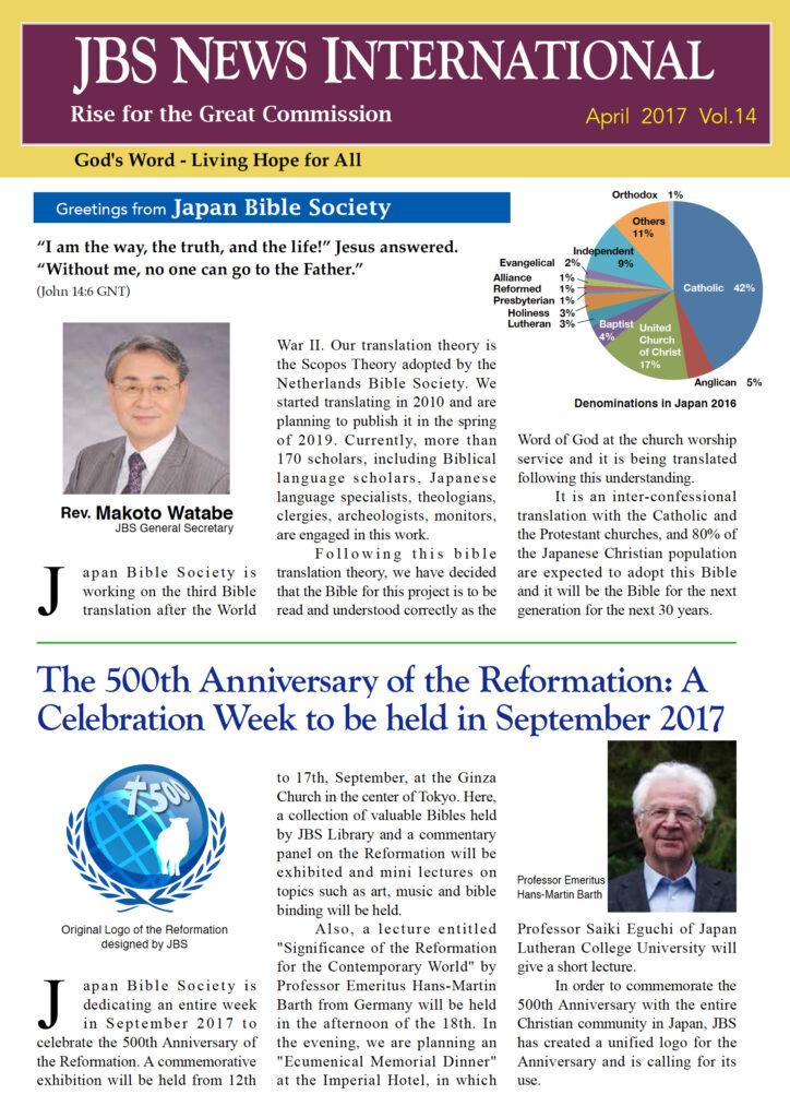 vol.14 (April. 2017) PDF Download(1.1MB)