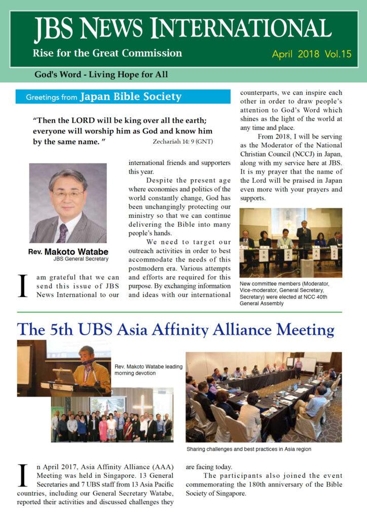 vol.15 (April. 2018) PDF Download(1.0MB)