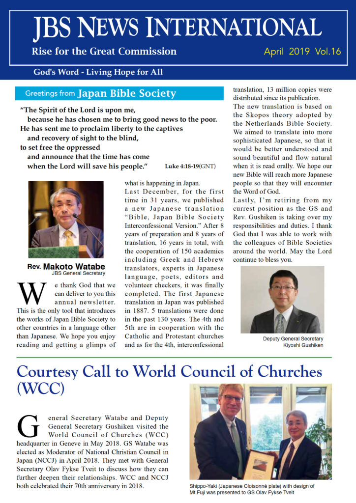 vol.16 (April. 2019) PDF Download(1.0MB)