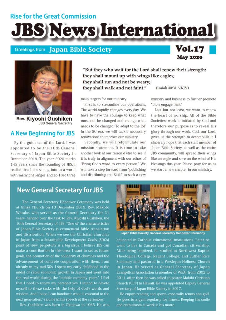 vol.17 (May. 2020) PDF Download(786KB)