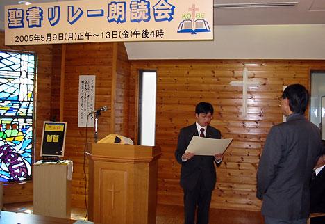 聖書協会から通読認定書の授与(神戸)
