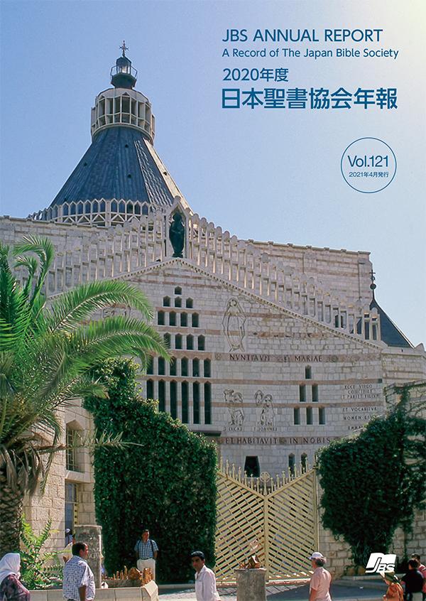 2020年度 日本聖書協会年報 Vol.121