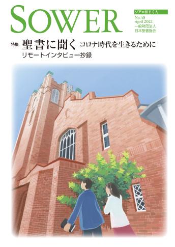 SOWER No.48 聖書に聞く コロナ時代を生きるために リモートインタビュー抄録