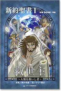 Manga Messiah vol.1